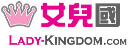 女兒國 Lady-Kingdom.com